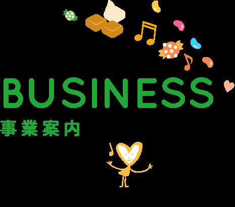 事業案内|BUSINESS