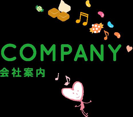 会社案内|COMPANY