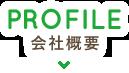 Profile|会社概要
