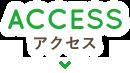 Access|アクセス