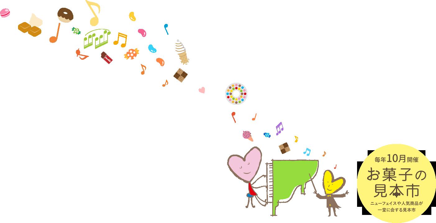 【お菓子の見本市】毎年10月開催。ニューフェイスや人気商品が一堂に会する見本市