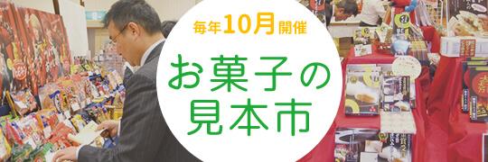 毎年10月開催 お菓子の見本市